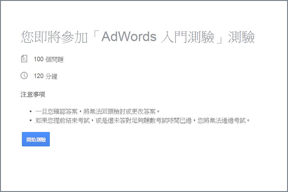 2017Google AdWords 認證考試