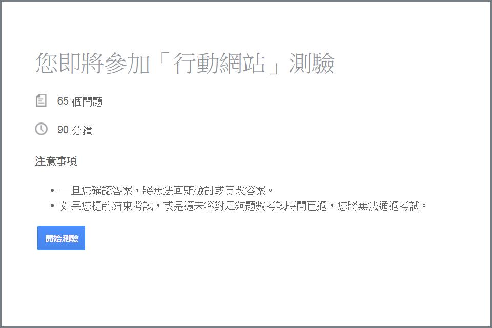Google行動版網站證照考試