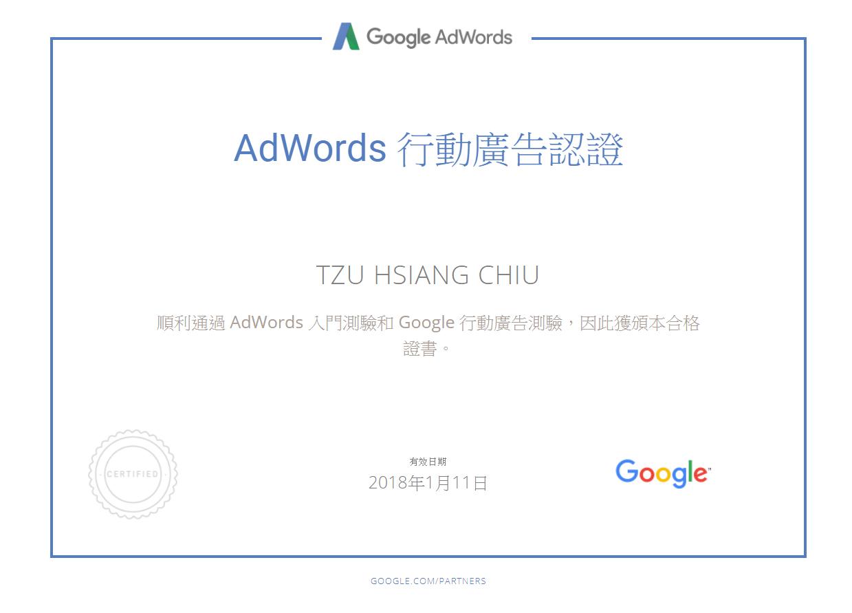 AdWords行動廣告認證