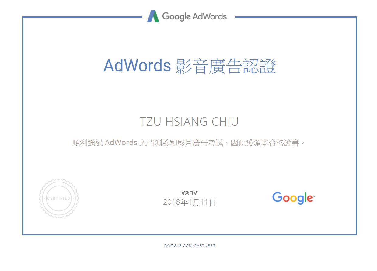 AdWords影音廣告認證