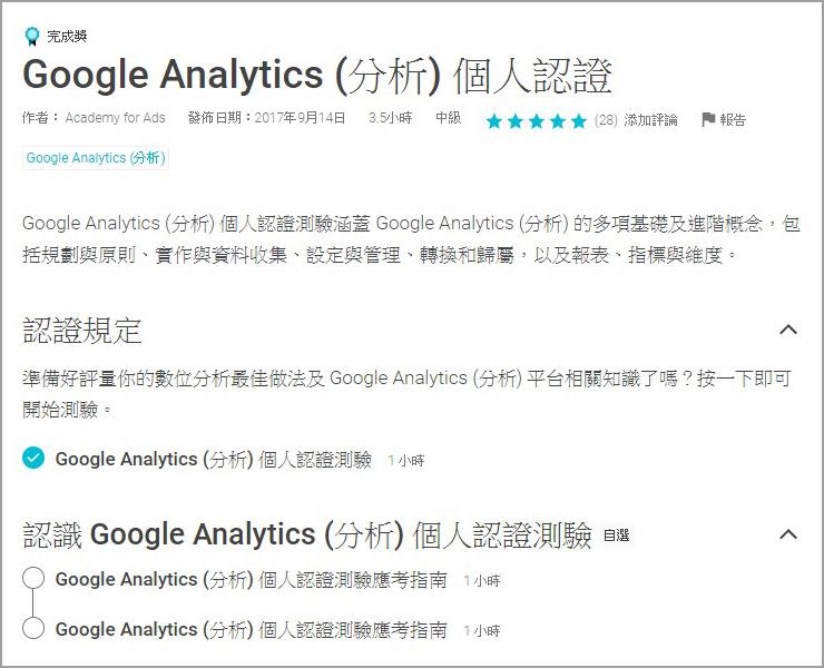 2019最新Google Analytics認證攻略(含中文GA考古題)