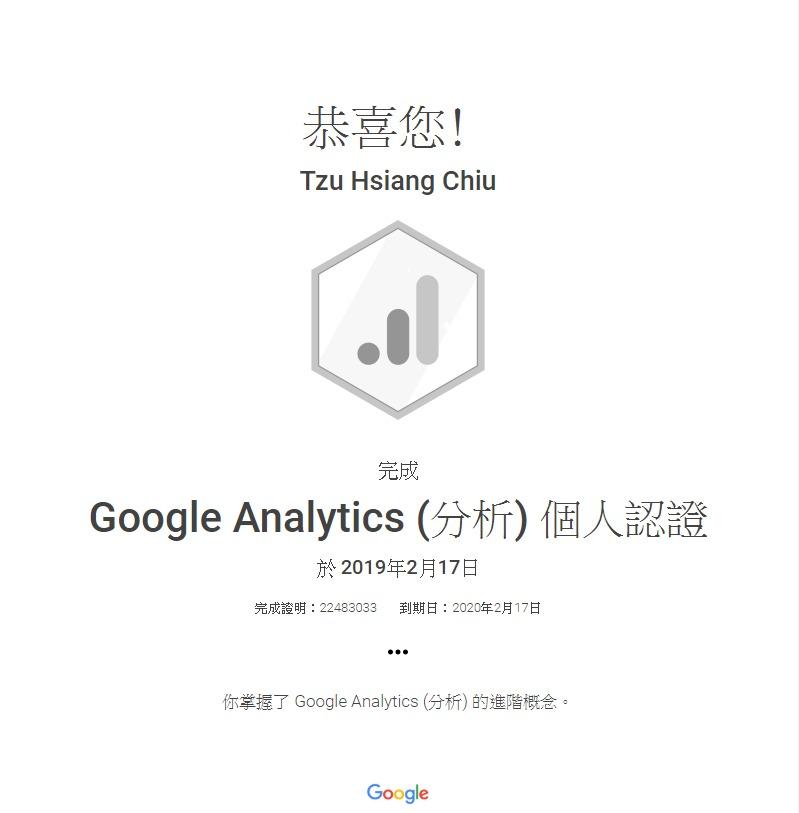Google Analytics(分析)證照畫面