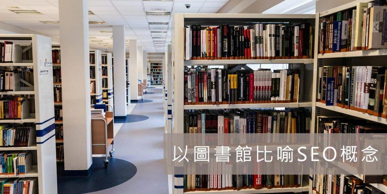 以圖書館比喻SEO概念