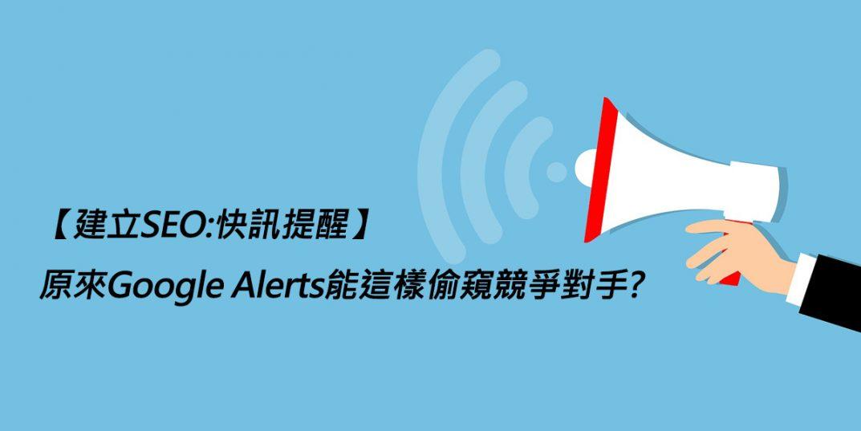 【建立SEO:快訊提醒】原來Google Alerts能這樣偷窺競爭對手?