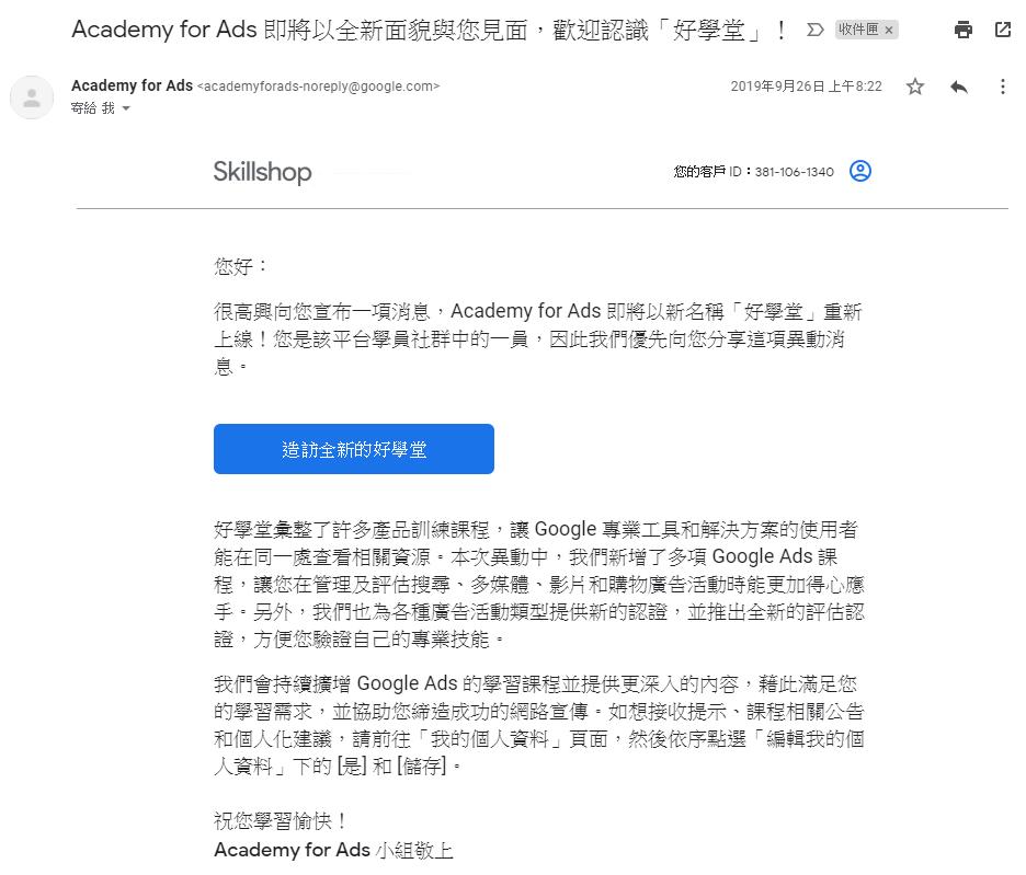 Academy for Ads 新名稱「好學堂」