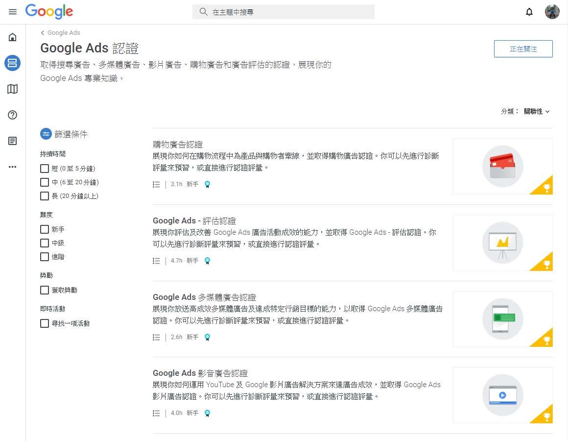 好學堂-Google Ads 認證