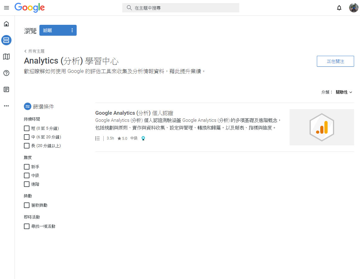 好學堂-Google Analytics (分析) 個人認證