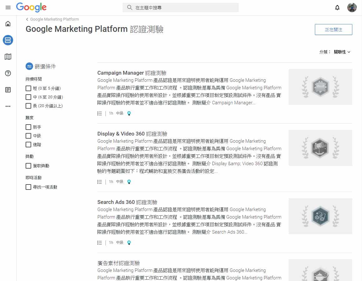 好學堂-Google Marketing Platform 認證測驗