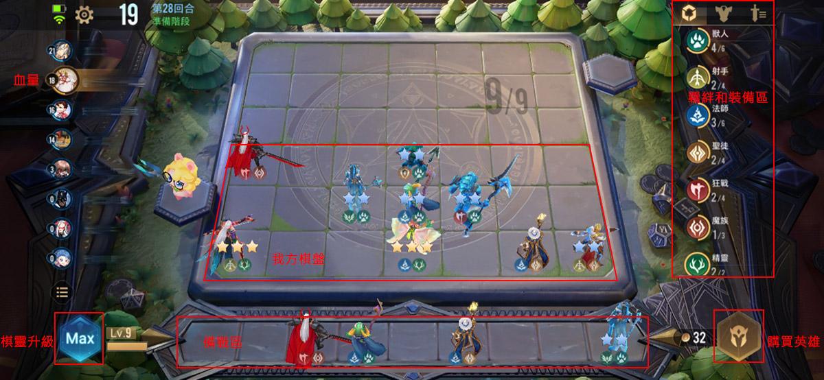 魔法棋對戰介面
