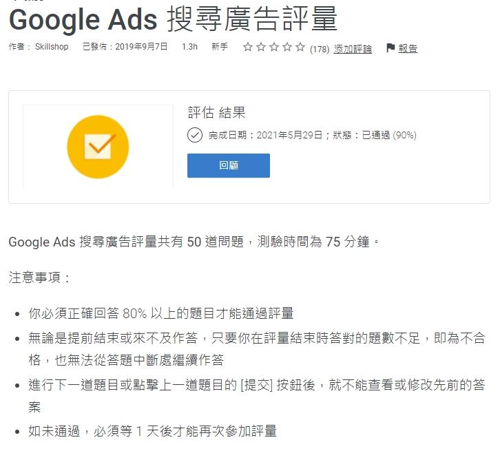 2021 Google Ads搜尋廣告認證