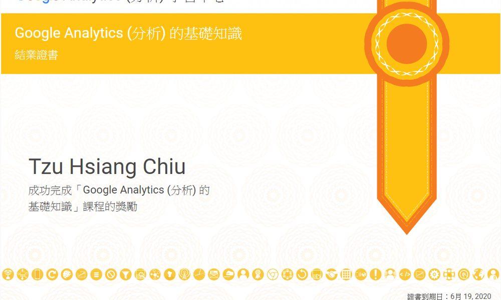 GA-Beginners-Awarded