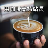 用咖啡支持站長